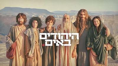 Satire: Die Juden kommen